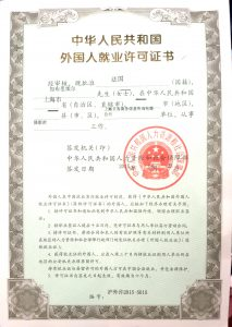 Certificat de travail Chine Expatrié